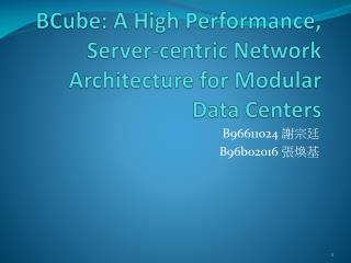 BCube : A High Performance, Server-centric  Network Architecture  for Modular Data  Centers