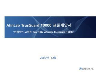 AhnLab TrusGuard 10000  표준제안서
