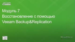 ??????  7 ?????????????? ? ???????  Veeam Backup&Replication