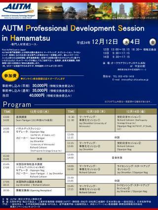 AUTM  P rofessional  D evelopment S ession  in  H amamatsu