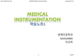 Medical  Instrumentation 학습노트 3