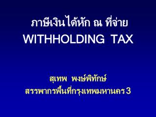 WITHHOLDING  TAX           3