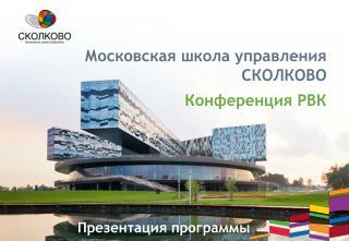 Московская школа управления СКОЛКОВО