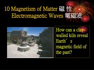 10 Magnetism of  Matter  磁 性 Electromagnetic Waves  電磁波