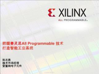把握 赛灵思 All  Programmable  技 术 打 造智能工业 系统