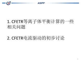 1. CFETR 等离子体平衡计算 的一些 相关 问题 2.  CFETR 电流驱动的初步讨论
