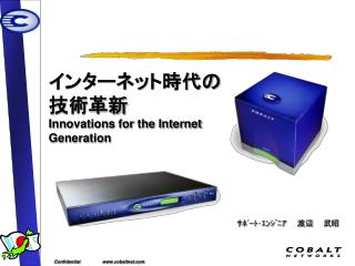 ?????????? ???? Innovations for the Internet Generation
