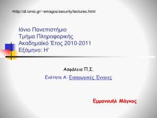 Ιόνιο Πανεπιστήμιο Τμήμα Πληροφορικής Ακαδημαϊκό Έτος 20 10 -20 11 Εξάμηνο: Η'