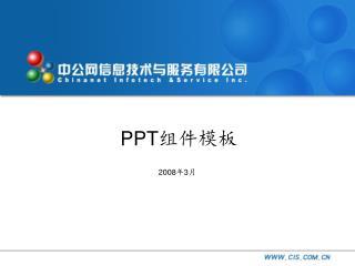 PPT 组件模板