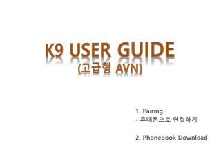 1. Pairing -  휴대폰으로 연결하기 2. Phonebook Download