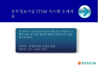 동부정보기술  ITSM  시스템 소개자료