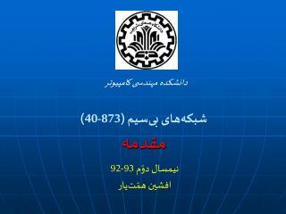 شبکههای بیسیم  (873-40 ) مقدمه