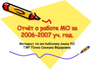 Отчёт о работе МО за 2006-2007 уч. год.