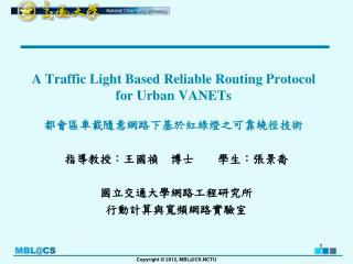 A  Traffic Light Based  Reliable Routing Protocol  for  Urban  VANETs 都會區車載隨意網路下基於紅綠燈之 可靠 繞徑技術