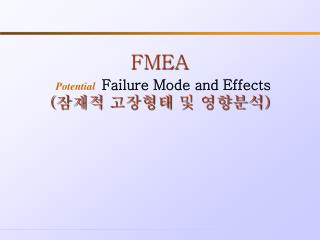 FMEA  Potential Failure Mode and Effects  ( 잠재적 고장형태 및 영향분석)