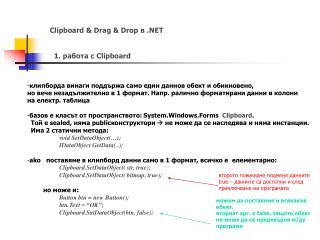 Clipboard & Drag & Drop  в  .NET   1.  работа с  Clipboard