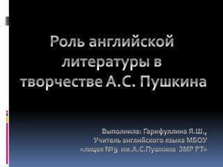 Роль английской литературы в  творчестве А.С. Пушкина