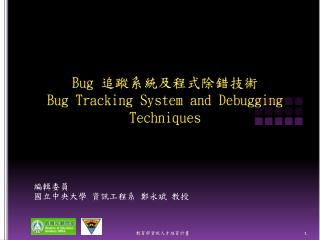 Bug  追蹤系統及程式除錯技術  Bug Tracking System and Debugging Techniques