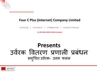 Four C Plus (Internet) Company Limited