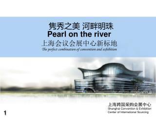 隽秀之美 河畔明珠 Pearl on the river 上海会议会展中心新标地 The perfect combination of convention and exhibition