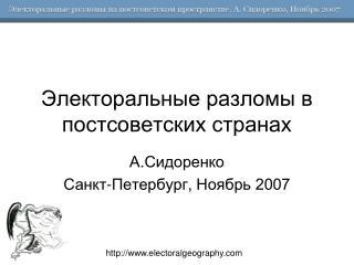 Электоральные разломы в постсоветских странах