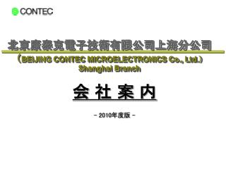 BEIJING CONTEC MICROELECTRONICS Co., Ltd. Shanghai Branch