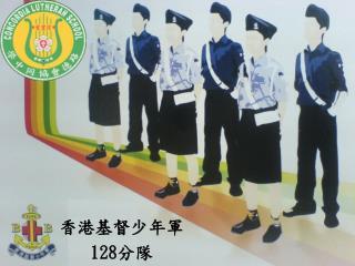 香港基督少年軍 128 分隊