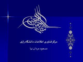 مرکز فناوری اطلاعات دانشگاه رازی مسعود مردان نیا