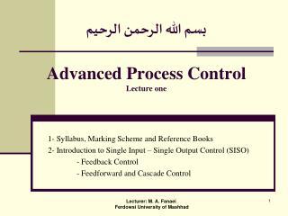 بسم الله الرحمن الرحيم Advanced Process Control Lecture one