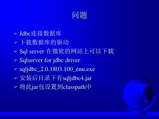 Jdbc 连接数据库 下载数据库的驱动 Sql server  在微软的网站上可以下载 Sqlserver for jdbc driver sqljdbc_2.0.1803.100_enu.exe