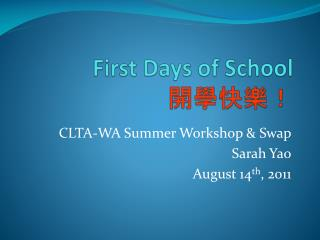 First Days of School 開學快樂!