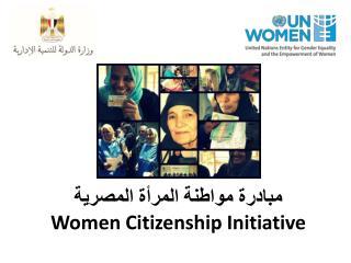مبادرة مواطنة المرأة المصرية Women Citizenship Initiative