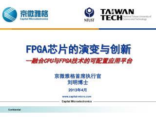 FPGA 芯片的演变与 创新 -- 融合 CPU 与 FPGA 技术的可配置应用 平台
