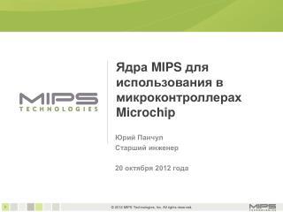 Ядра  MIPS  для использования в микроконтроллерах  Microchip