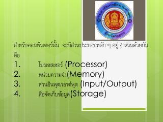 . โปรเซสเซอร์  (Processor )
