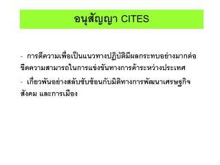 อนุสัญญา  CITES