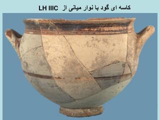 کاسه ای گود با نوار میانی از  LH IIIC