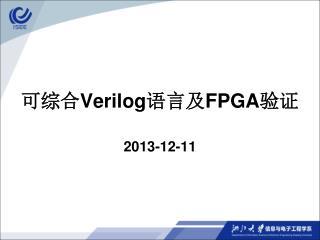 可 综合 Verilog 语言及 FPGA 验证