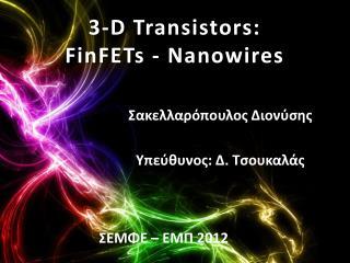3-D Transistors: FinFETs  - Nanowires