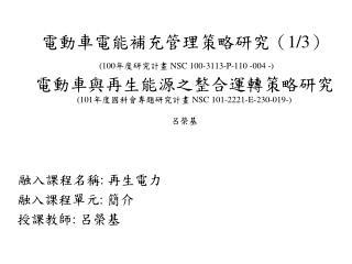 融入課程名稱 :  再生電力   融入課程單元 :  簡介 授課教師 :  呂榮基