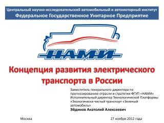 Москва 27 ноября 2012 года