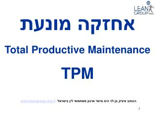 אחזקה מונעת Total Productive Maintenance TPM