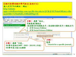 ◎ 期刊影響係數於學門排名 ( 查詢方式 ) 進入 JCR Web 網站,網址: