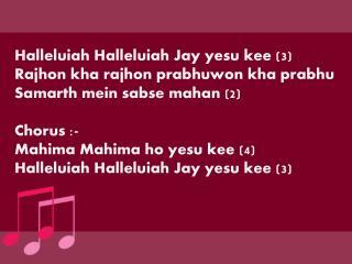 Halleluiah  Halleluiah  Jay  yesu kee  (3) Rajhon kha rajhon prabhuwon kha prabhu