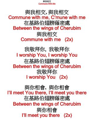 與我相交 Commune With Me 與我相交 ,  與我相交 Commune with me, C'mune with me 在基路伯翅膀蔭密處