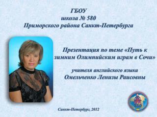 ГБОУ школа № 580 Приморского района Санкт-Петербурга