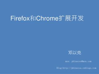 Firefox ? Chrome ????