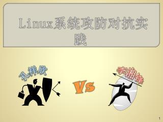 Linux 系统攻防对抗实践