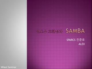 윈도우 호환성과    Samba