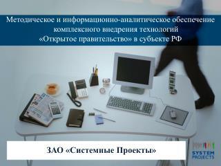 ЗАО «Системные Проекты»